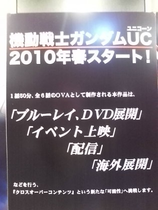 Unicorn OVA Announcement
