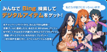 bing-jp-search-campaign