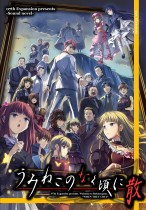 umineko-episode-8-official-art