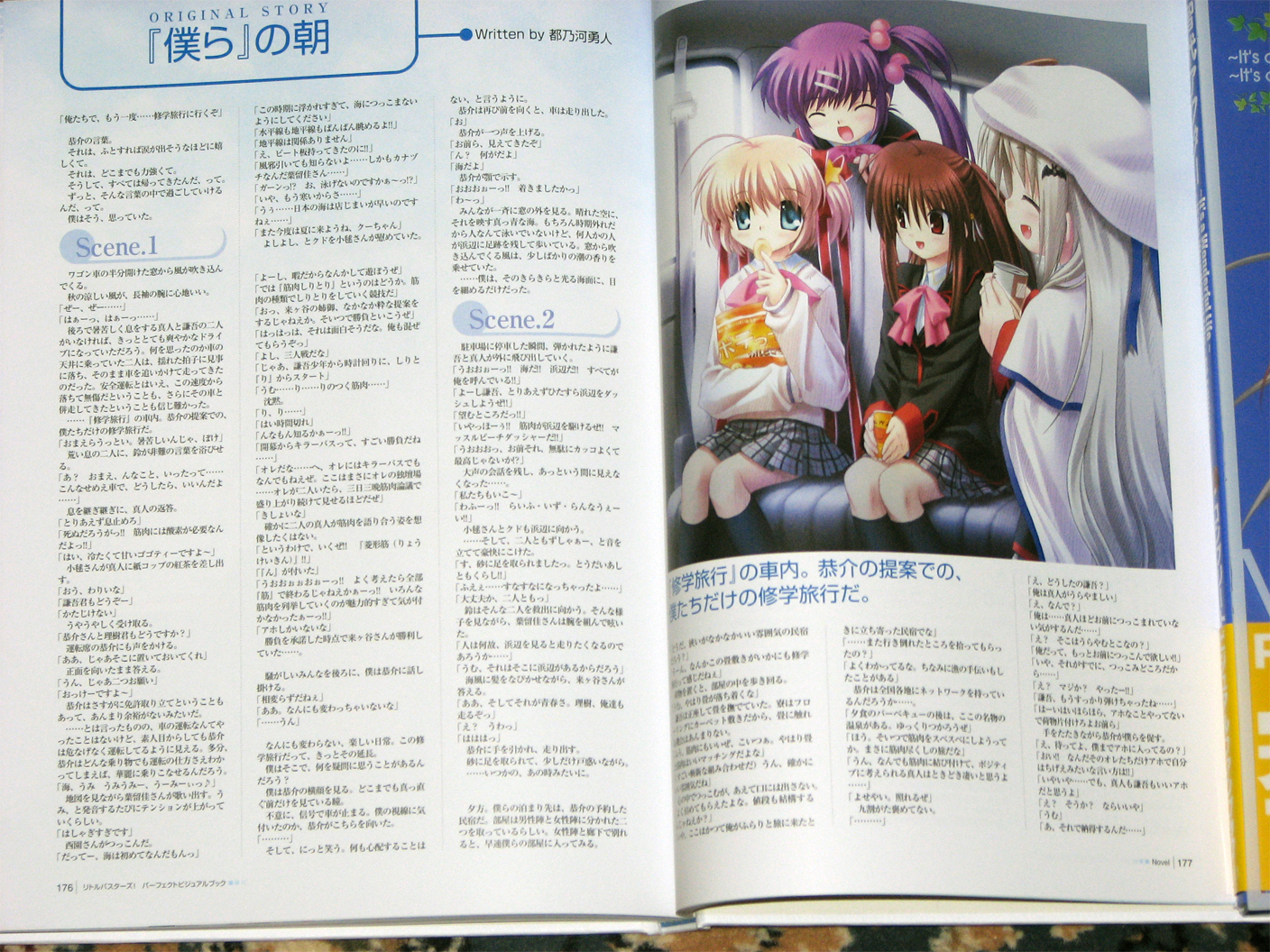 Little Busters! Novel