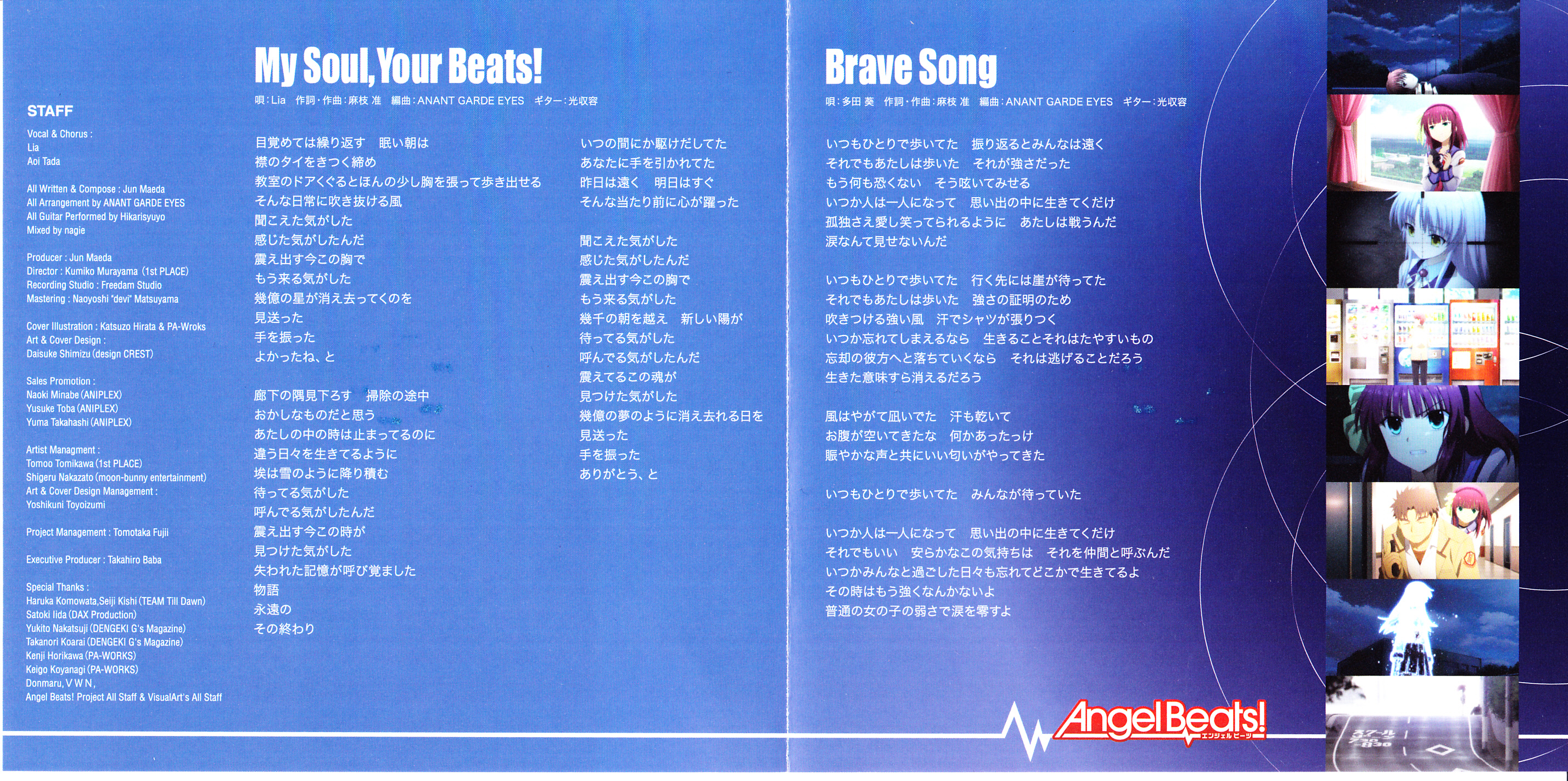 Angel Beats Op lyrics] angel beats! ed – brave song [tada aoi] | リリカル